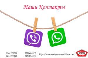 contact whatsapp viber